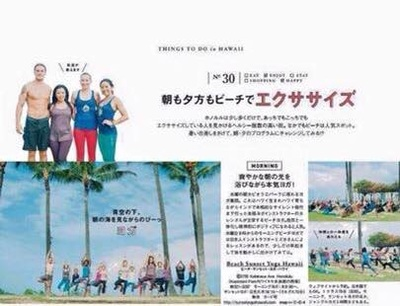 Beach sunset yoga hawaii mindful yoga hikes and wellness for Wellness retreat san diego
